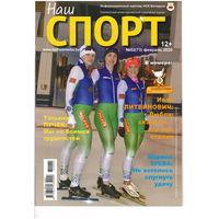 "Журнал ""Наш спорт"". Февраль 2020"