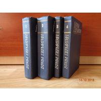 Ефим Пермитин. Собрание сочинений в 4 томах