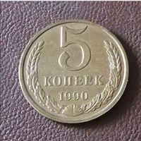 5 копеек 1990 год