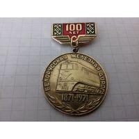 """Знак """"100 лет Белорусская железная дорога"""""""