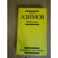 Азимов А. Избранное