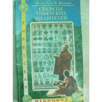 Белый Лама В.Востоков -Секреты Тибетских целителей