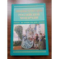 В. Бутромеев. Энциклопедия российской монархии.