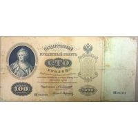 100 рублей 1898г. Коншин - Афанасьев