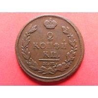 2 копейки 1817 ЕМ НМ медь