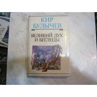 """Кир Булычев""""Великий дух и беглецы""""Хронос том-1."""