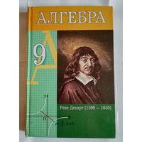 Алгебра. 9 класс. Кузнецова, Муравьева, Шнеперман