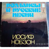 Иосиф КобзонРомансы и русские песни
