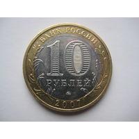 10 РУБЛЕЙ 2007 ГОД ЛИПЕЦКАЯ ОБЛАСТЬ