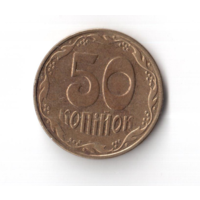 50 копеек 2013 год Украина