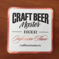 Подставка под пиво Craft Beer Master /Россия/