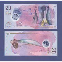 Банкнота Мальдивы 20 руфий 2015 UNC ПРЕСС полимерная