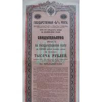 1000 Рублей-1902- облигация 4% с купонами - Российская Империя -*-очень хорошее состояние-
