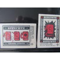 Спичечные этикетки.1970. Берегие телефоны-автоматы