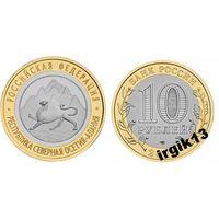 10 рублей 2013 года Осетия