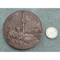Настольная медаль.  Знаменка 25 лет освобождения. 1968 г.