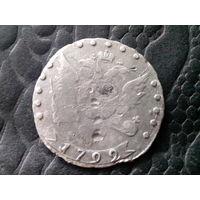 15 копеек 1792 г