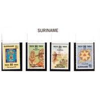 Суринам-1984,(Мих.1094-1097) **  , 20% каталога, Скауты
