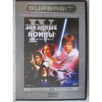 Звездные Войны: Эпизод IV - Новая надежда DVD-9 Superbit