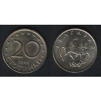 Болгария km241 20 стотинки 1999 год (b05)