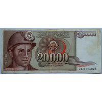 Югославия 20 000 динар 1987 G (замещенка)