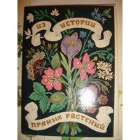 Набор открыток Из истории пряных растений 1983г