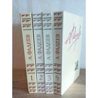 Собрание сочинений А.Фадеев 4 тома. Цена за всё!