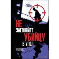 Не загоняйте убийцу в угол.   Шедевр психологического детектива, созданный одним из величайших современных мастеров жанра!