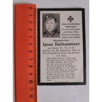 Поминальная карточка 1943. г. Одинарная двусторонняя.