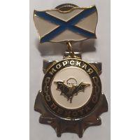 Медаль МП (летуч. мышь) (на планке - андр. флаг мет.)