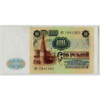 100 рублей 1991 года, серия ИП 1841561, СССР, XF