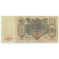 Российская империя, 100 рублей 1910 год,  Коншин - Наумов