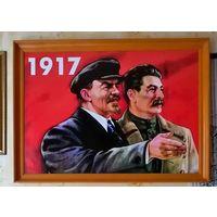 """Репродукция """"1917. Ленин, Сталин"""". 75х55см."""