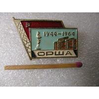 Знак. 20 лет освобождения г. Орши от НФЗ. 1944-1964