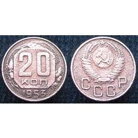 W: СССР 20 копеек 1953, герб - 16 лент (390)