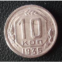 10коп. 1935г.состояние