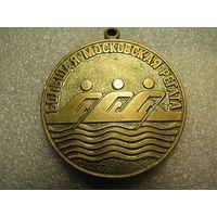 Медаль. Бронза. Большая Московская регата 1992 г.