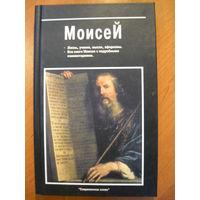 Моисей. Жизнь, учение. Мысли, афоризмы. Все книги Моисея с подробными комментариями