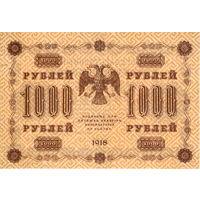 Россия, 1 000 руб, 1918 г. XF-aUNC