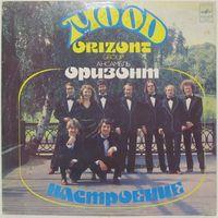 LP Ансамбль Оризонт - Настроение (1983)