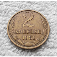 2 копейки 1981 СССР #03