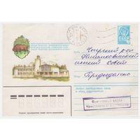 ХМК СССР, прошедший почту. Музей природы