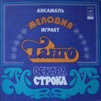 LP Ансамбль МЕЛОДИЯ играет танго Оскара Строка (1979)