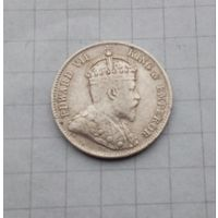 Гонконг. Эдуард 7.10центов .1904г Серебро.