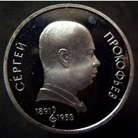 1 рубль 1991  Прокофьев PROOF