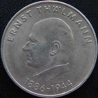 YS: ГДР, 20 марок 1971, 85-летие Эрнста Тельмана, политика, KM# 34