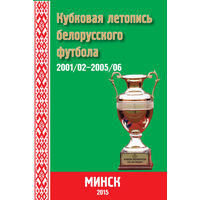 Кубковая летопись белорусского футбола 2000/01 - 2005/06