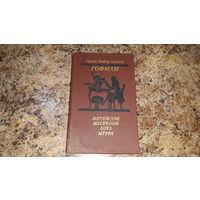 Щелкунчик и Мышиный король - сказки Гофман - Золотой горшок, Житейские воззрения кота Мурра