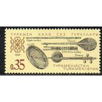 Музыкальные инструменты ** Туркменистан 1992 год чистая  1 марка
