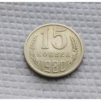 15 копеек.1980 г. СССР. #4